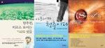 예스24 독자들이 지난 10년 간 가장 많이 읽은 도서 1~3위. 왼쪽부터 멈추면 비로소 보이는 것들, 아프니까 청춘이다, The Secret 시크릿