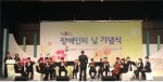 장애인먼저실천운동본부와 삼성화재가 공동으로 창단한 비바챔버앙상블이 20일 제36회 장애인의 날 식전 축하공연을 했다