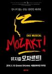 뮤지컬 모차르트! 공식 포스터