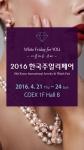 한국무역협회, 코엑스, 한국귀금속보석단체장 협의회가 공동 주최하는 2016 한국주얼리페어가 21일부터 24일까지 나흘간 코엑스에서 개최된다