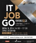 이데일리가 주최하고 KG아이티뱅크가 주관하는 IT-JOBGO 취업설명회가 5월 21일에 삼성동 코엑스 오디토리움에서 개최된다