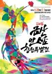 2016 금산인삼 창원특별전 포스터