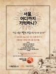 서울문화재단이 27일 서울, 어디까지 기억하니? 행사를 개최한다
