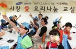 건국대 더 클래식500 자원봉사단-삼성웰스토리, 어린이 '요리나눔교실' 열어