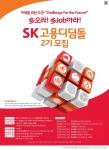SK그룹이 24일 청년 고용 확대를 위해 도입한 인재채용 지원 프로그램인 고용 디딤돌 2기 지원자를 모집한다고 밝혔다