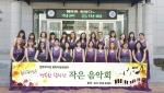 법무부 지정 평화다문화센터 행복한 합창단이 18일 양주출입국관리사무소에서 작은 음악회를 개최했다