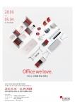 Office we love, 퍼시스 신제품 런칭 세미나 개최
