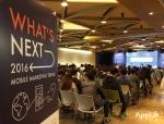 앱리프트의 모바일 마케팅 트렌드 세미나 WHAT'S NEXT가 4월 21일 구글 캠퍼스 서울에서 열렸다