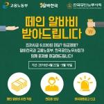 알바천국이 고용노동부, 한국공인노무사회와 함께 임금체불 피해를 입은 알바생을 지원하기 위한 캠페인을 진행한다