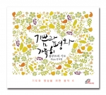 바오로딸이 기도와 명상을 위한 음악 시리즈 기쁨과 평화 가득히 음반을 발매했다