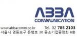 아바커뮤니케이션