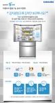 삼성전자가 4월 25일부터 5월 8일까지 삼성 지펠아삭 김치냉장고를 알차게 활용할 수 있는 방법을 전하는 지펠아삭 활용팁 공유 이벤트를 진행한다