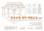 한옥모형 제작 체험교실 홍보 포스터