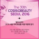 엘리샤코이가 2016 서울 국제 화장품 미용 박람회에 참가한다