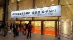 세미솔루션이 G-Fair 동경 한국우수상품 전시회에 참가했다