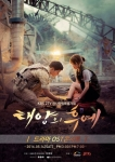 태양의후예 OST 콘서트 포스터