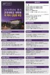 건국대 서울캠퍼스 대학원이 5월 2일(월)부터 5월 13일(금)까지 2016학년도 후기 석·박사과정 신입생을 모집한다