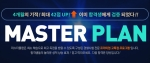 2016 박문각 남부경찰온라인이 마스터플랜 패키지 강좌를 개설했다