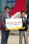 4월 26일 천안시 서북구에 위치한 아동복지센터 익선원에 쌀을 기증했다. 이날 기증식에는 ㈜에땅 김동현 전무와 익선원 관계자가 참석했다