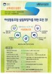2016 마포구 여성취·창업지원사업 홍보물