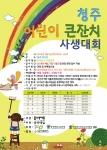 홍선생미술, '청주 어린이 큰잔치 사생대회' 열어