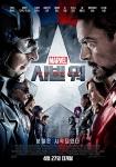 영화 캡틴 아메리카: 시빌 워 포스터