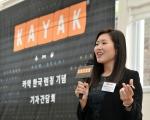 카약 한국 런칭 기념 기자간담회 한국시장담당 이수경 이사