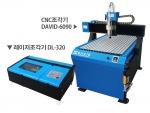 CNC조각기 DAVID-6090, 미니레이저조각기 DL-320