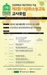 건국대가 28일 제2회 다문화소통교육교사포럼을 개최한다