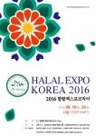 할랄엑스포코리아2016이 8월 18일 코엑스에서 개최된다