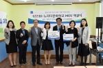 G1230교육이 누리다문화학교와 중도입국 청소년을 위한 학습 협력지원을 위한 업무 협약을 체결하였다