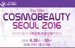닥터 브로너스가 2016 서울국제화장품·미용산업박람회에 참가한다
