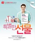 한국인체조직기증지원본부와 SK플래닛이 아름다운 자격증, 아름다운 자부심 응원 이벤트를 실시한다