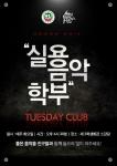 실용음악학부 화요일 정기공연 TUESDAY CLUB 포스터