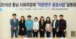 충남연구원 사회적경제지원센터는 올해 충남 사회적경제 작은연구 공모사업에서 최종 선정된 팀을 대상으로 설명회를 28일 개최했다