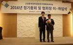 (사)한국인터넷전문가협회 2016 정기총회 및 협회장 이취임식 장면