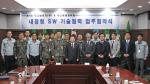 육군종합정비창과 MDS테크놀로지가 무기체계 내장형 SW 기술협력을 위한 업무협약을 맺고 관계자들이 기념사진을 촬영하고 있다
