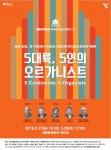 5대륙, 5인의 오르가니스트 포스터