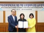 건국대 글로컬이 충주아동센터협의회와 아동친화정책개발 협약을 체결했다
