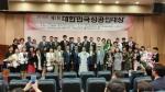 2016년 제1회 대한민국성공인대상 시상식