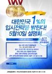 알찬교육컨설팅은 CMB대전방송과 함께 5월 10일 오후8시 대전 대덕구 평생학습원에서 열리는 입시설명회를 후원한다고 밝혔다