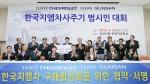 한국지엠 관계자 및 지역 관계자들이 MOU 체결을 축하하는 장면(2열 중앙 제임스 김 한국지엠 사장, 문동신 군산 시장)