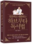 질문하고 대화하는 하브루타 독서법이 출간됐다