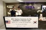 (주)휴먼스케이프와 DITA Clinic의 업무제휴 체결