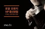 ING생명이 고액 자산가들을 대상으로 맞춤형 설계가 가능한 '로얄 오렌지 VIP종신보험'을 출시했다