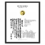 광복70주년기념 9차 이봉창 요판화 메달 세트