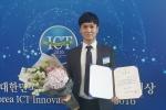재능넷 강정수 대표이사가 2016 대한민국 ICT Innovation 대상에서 미래창조과학부 장관 유공자 부문 표창을 수상하였다