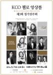 KCO 첼로 앙상블 제3회 정기연주회 포스터