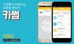 한국카쉐어링의 국내 최초 무인형 P2P 렌터카 플랫폼 카썸