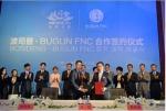 임블리와 멋남 등을 운영 중인 국내 대표 의류기업 부건에프엔씨(주)가 본격적인 중국 시장 진출에 나섰다